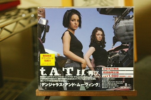 t.A.T.u. Dangerous and Moving(国内盤紙ジャケ)
